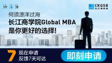 CKGSB MBA