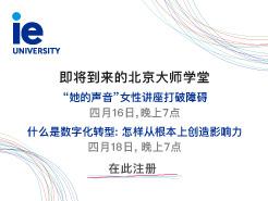 IE 商学院大师课堂 - 北京 - 4/16 女性讲座打破障碍 | 4/18 什么是数字化转型